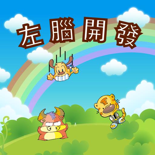 兒童左腦開發 教育 App LOGO-APP試玩