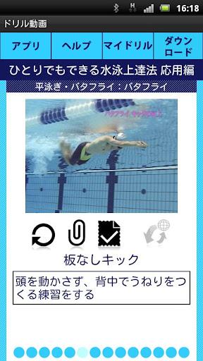 Swimming Self Lesson adv BrBu2 1.0 Windows u7528 2