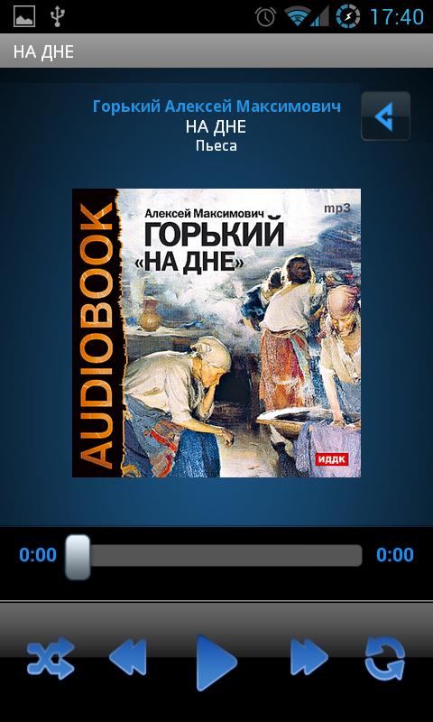 аудиокнига на дне по действиям