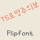 TSromang Korean Flipfont icon
