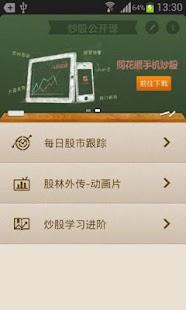 炒股公開課|玩財經App免費|玩APPs