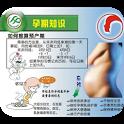 孕妇保健手册 icon