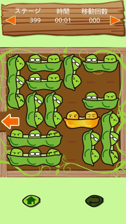Beans Puzzle - screenshot