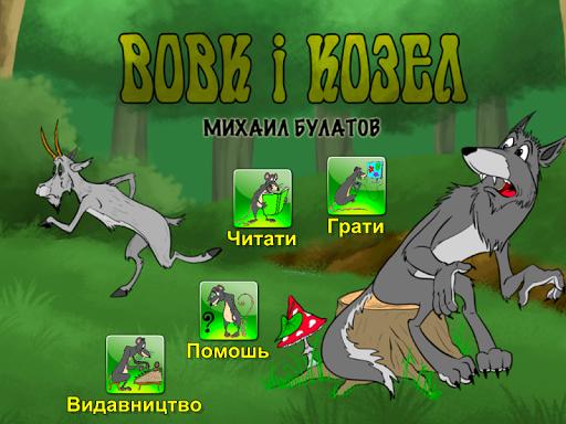 Вовк i козел