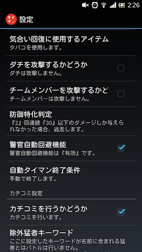 u5358u864eu81eau52d5u30bfu30a4u30deu30f3 1.0.84 screenshots 4