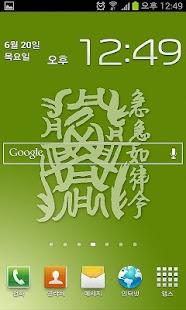 삼재 예방 배경화면HD - 토끼띠- screenshot thumbnail