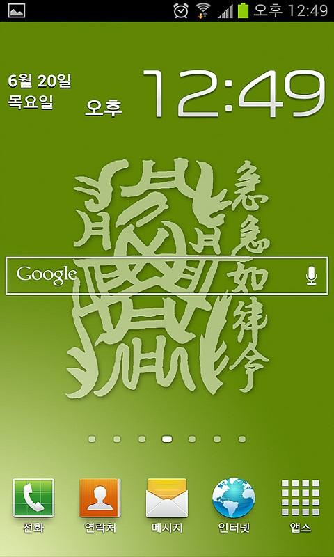 삼재 예방 배경화면HD - 토끼띠- screenshot
