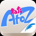 ねたAtoZ 無料まとめビューワー icon