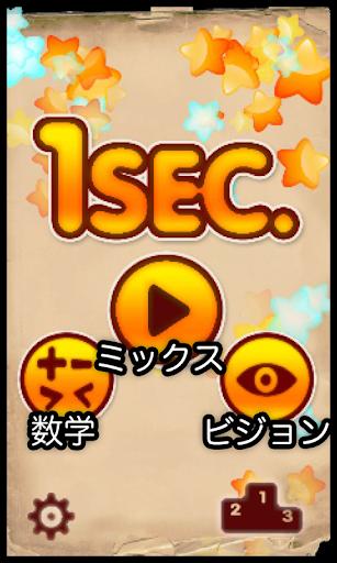 1Sec. 1秒の反応王