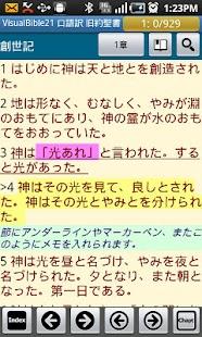 口語訳聖書+KJV Visual Bible 21