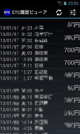 ETC履歴ビューア