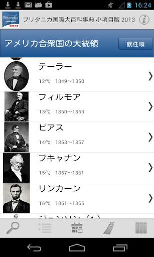 【免費書籍App】【販売終了】ブリタニカ国際大百科事典 小項目版 2013-APP點子