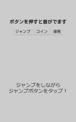 玩免費娛樂APP|下載レトロゲームサウンド app不用錢|硬是要APP
