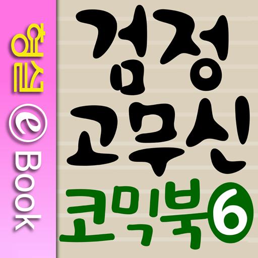 검정 고무신 코믹북 6권