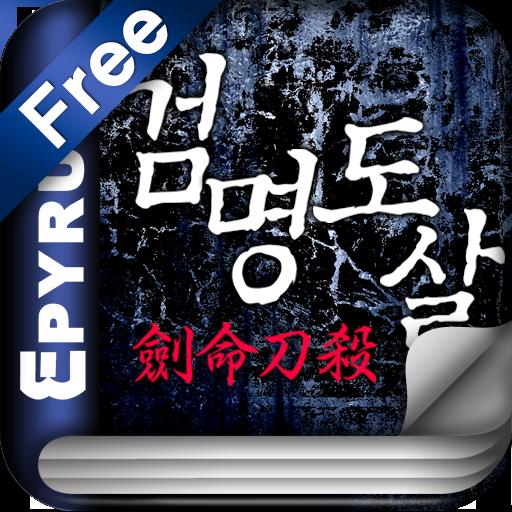 [무협]검명도살 1-에피루스 베스트소설 書籍 LOGO-玩APPs