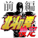Fist of the North Star Inspect logo