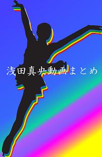 浅田真央動画まとめ