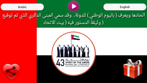 National Anthem of the UAE