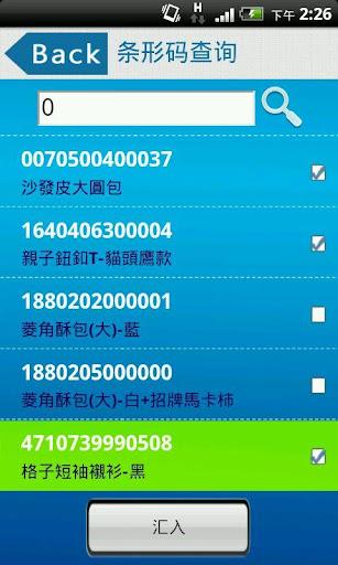 玩商業App|pos條碼標籤列印-BBarcode Printer免費|APP試玩