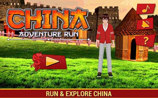 中国 冒険 実行