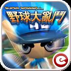 野球大亂鬥(華語版) icon