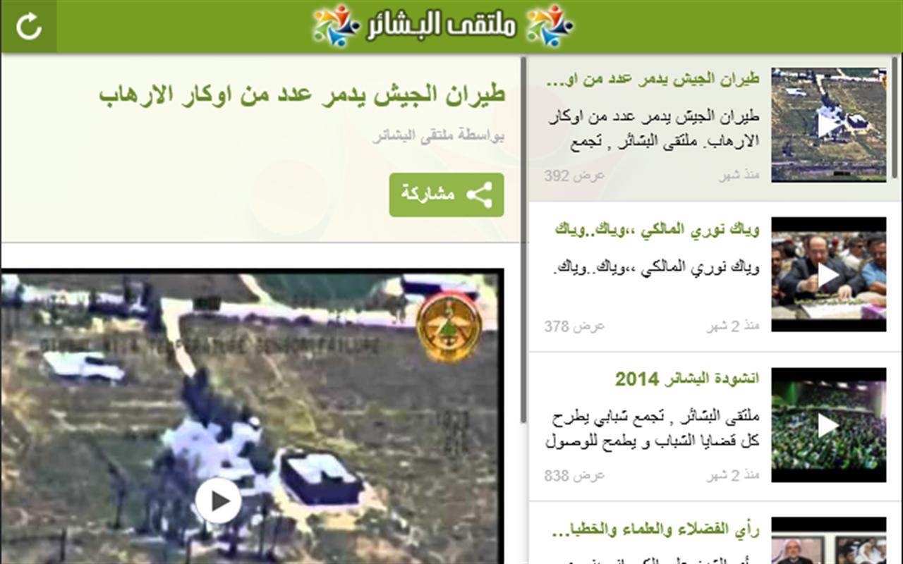 ملتقى البشائر - screenshot