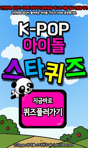 케이팝 아이돌 엑소스타 퀴즈