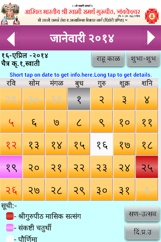 Shri Gurupeeth Trimbakeshwar- screenshot