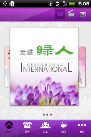 绿人国际 - screenshot