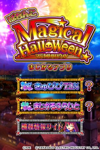 ぱちんこマジカルハロウィン まじかるアプリ