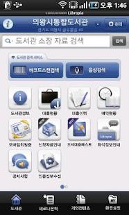 무료전자책 + 도서관정보 : 리브로피아(wifi)- screenshot thumbnail