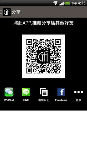 免費下載購物APP|廣合開發行銷 app開箱文|APP開箱王