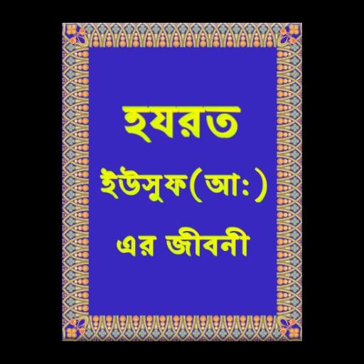 হযরত ইউসুফ আ: এর জীবনী