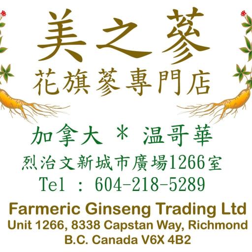 健康App|American Ginseng 西洋蔘 ( 花旗蔘 ) LOGO-3C達人阿輝的APP