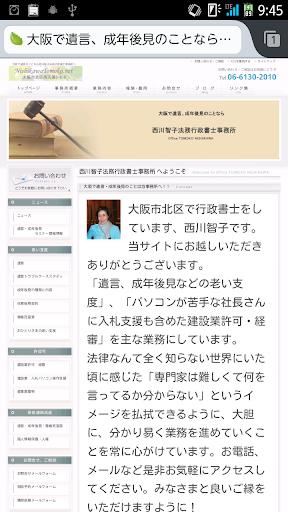 大阪で遺言 成年後見のことなら 西川智子 法務行政書士事務所