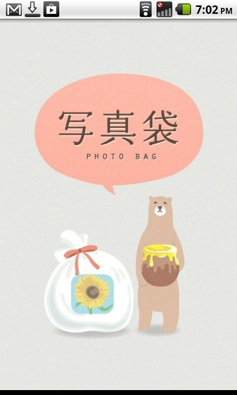 Photobag easy share photos! - screenshot