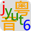 Cantonese Phonic 1.41 APK for Android