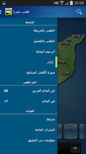 Syria Weather - Arabic 9.0.101 screenshots 7
