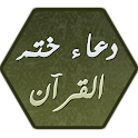 دعاء ختم القرآن DOUAA icon