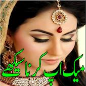 Makeup karna Sikhaya in Urdu