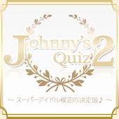 Johnny's Quiz2~スーパーアイドル検定の決定版~