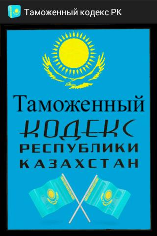 Таможенный кодекс РК