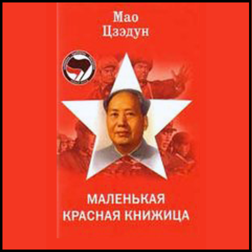 Цитаты Мао Цзэдуна LOGO-APP點子
