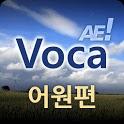 AE Voca 어원편 icon