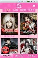 Screenshot of 男生女生