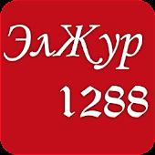 1288 ЭлЖур