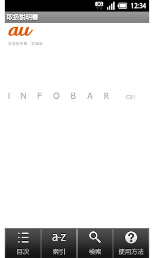 INFOBAR C01u3000u53d6u6271u8aacu660eu66f8 1.1 Windows u7528 1