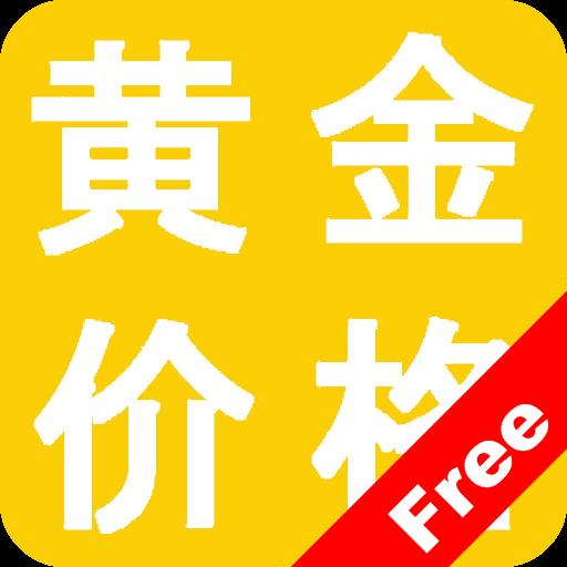 黃金價格-免費版 LOGO-APP點子