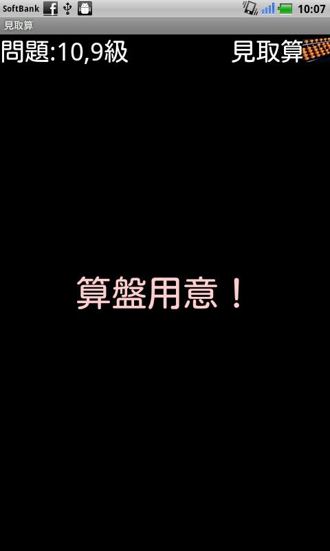 見取算 ~算盤や電卓で挑戦!(珠算検定)~- screenshot