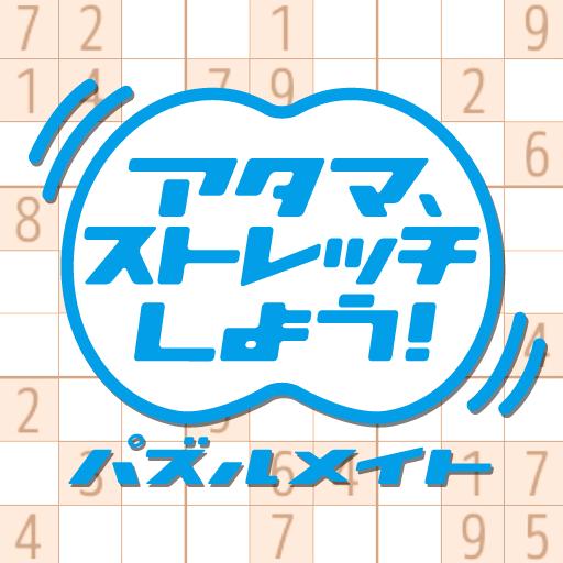 ナンプレ30問!-パズルメイトタッチ-ナンプレ編Vol.2 解謎 App LOGO-APP試玩